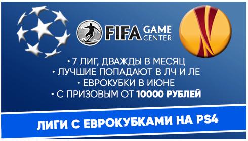 Лиги с еврокубками на PS4