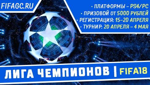 Турнир 15 лига чемпионов [PUNIQRANDLINE-(au-dating-names.txt) 43