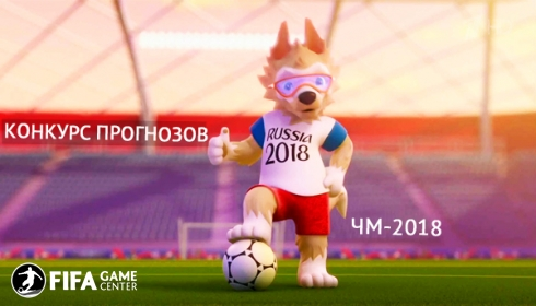 Конкурс прогнозов. Чемпионат мира 2018