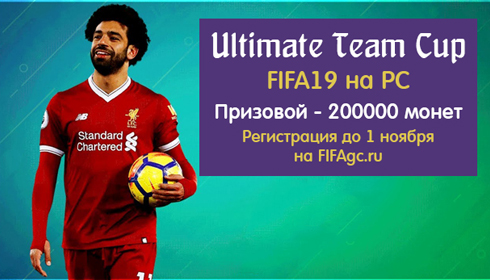 Ultimate Team Cup на PC