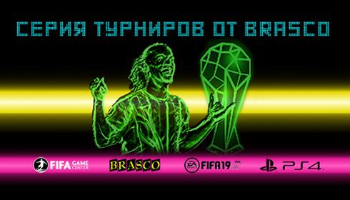 Cерия турниров от Brasco