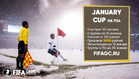 January Cup на PS4