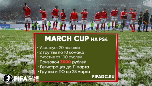 March Cup на PS4