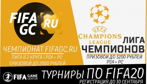 Чемпионат FIFAgc.ru и Лига чемпионов - первые турниры по FIFA20 (PS4 и PC)