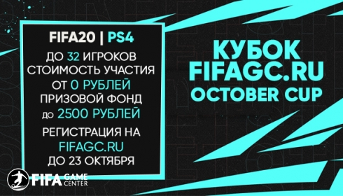Кубок FIFAgc.ru. October Cup (PS4)